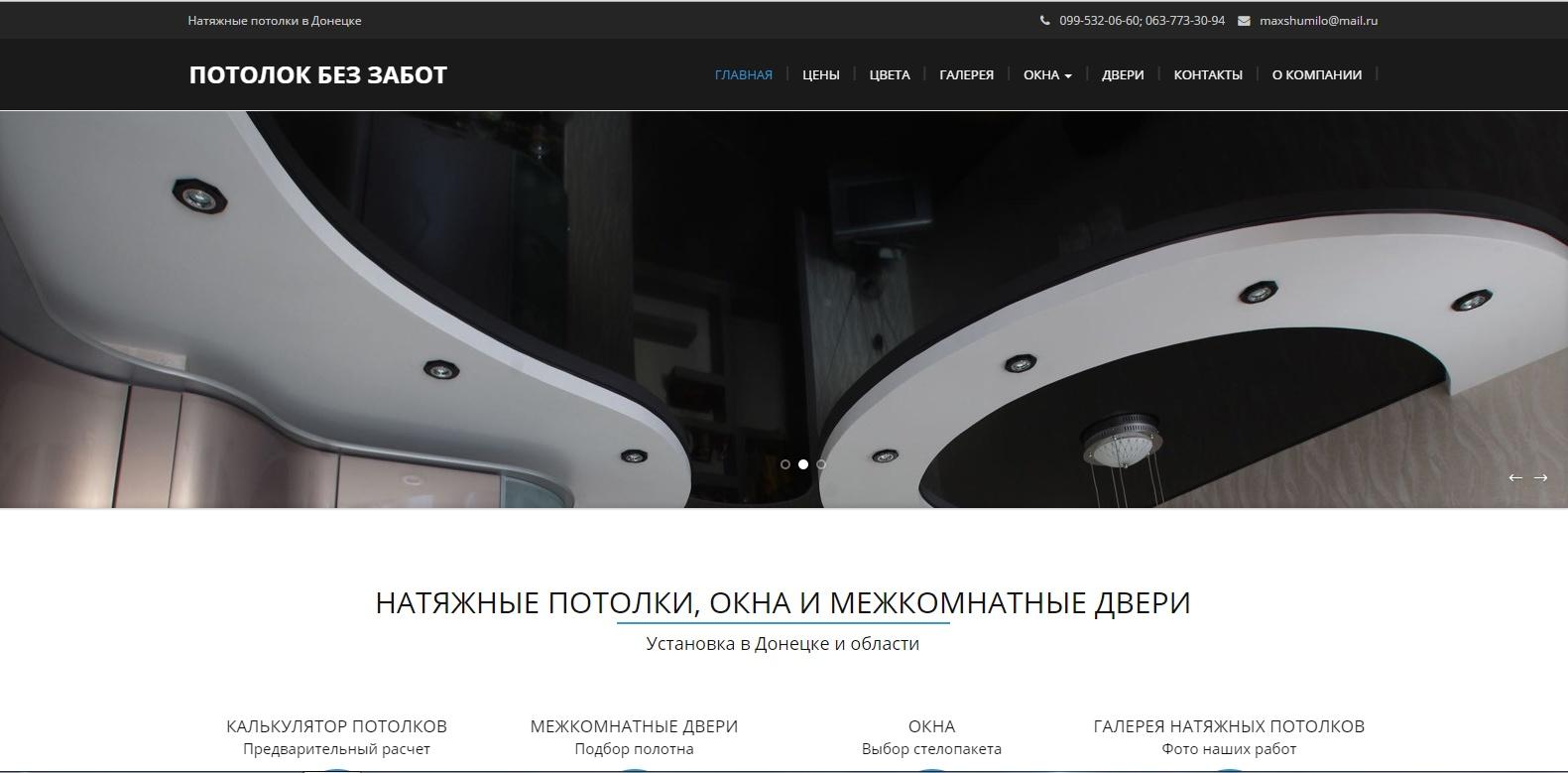 sajt-natyazhnyx-potolkov