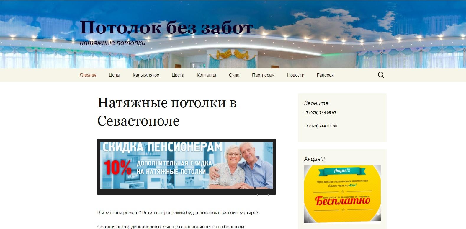 sajt-potolokbezzabot